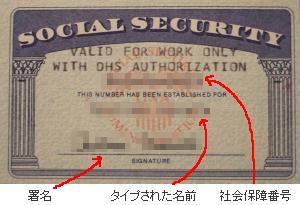 社会保障番号(SSN)のカード